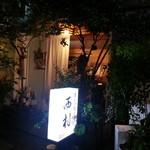 寿司割烹 西村 - キャナル前