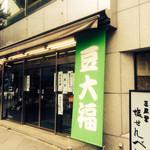 29808482 - 水天宮交差点角にあるお店☻                       2014.8訪問^ ^