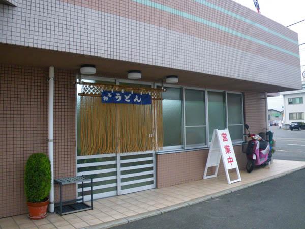 なみき 東町店