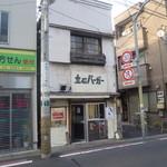 立石バーガー - 京成本線の堀切菖蒲園駅から徒歩7分程度
