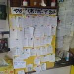 立石バーガー - みなさん思い思いに記念の言葉を書き込んでいる「やめてくれボード 2014」
