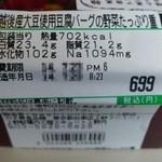 イーション - 「越後産大豆使用豆腐バーグの野菜たっぷり重」699円