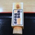 松屋 - 秘密兵器の黒胡椒焙煎七味