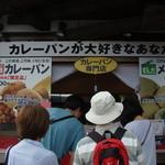 松島玉手箱館 - お客さんが次々と