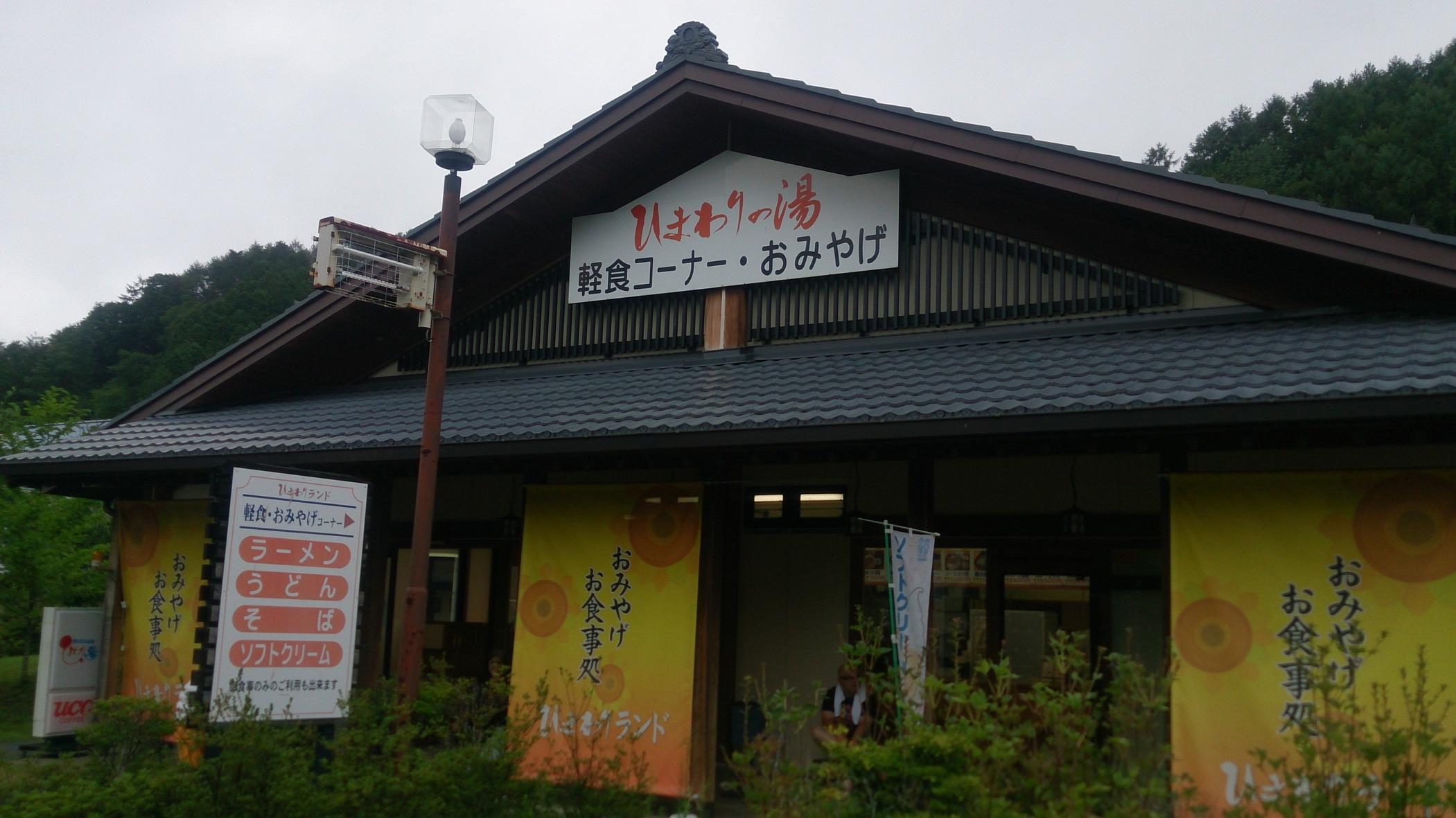 ひまわりランド name=