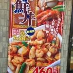 ほっかほっか亭 - ほっかほっか亭 海鮮丼