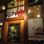 アローラ - 入口