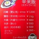 ニューキャッスル - ・品川(その手前)¥500  ・大井(多い)¥550  ・大森(大盛り)¥660  ・蒲田(その先)¥770  ・川崎(更に先)¥1000