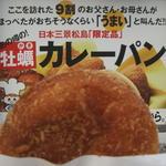 松島玉手箱館 - カレーパン 300円
