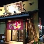 味龍尾道店 - 道路沿いにあり、駐車場も広いです