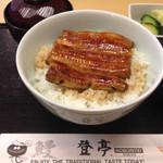 登亭 - 鰻丼