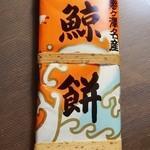 本舗村上屋 - 料理写真:鯨餅