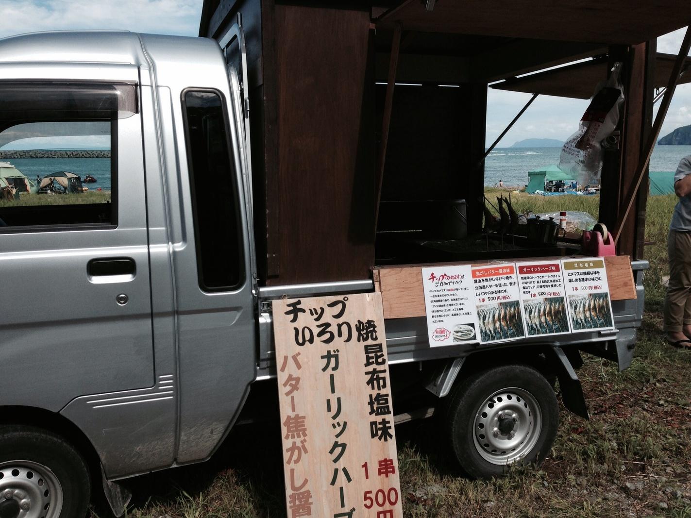 姫鱒屋 野村商店