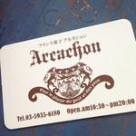 アルカション - メンバーズカード