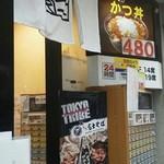 名代 富士そば - サンモール沿いにある小さな店舗です。