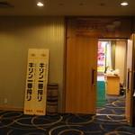 エーエヌエークラウンプラザ ビアテラス - 入口は会議室に入って行くかのようです