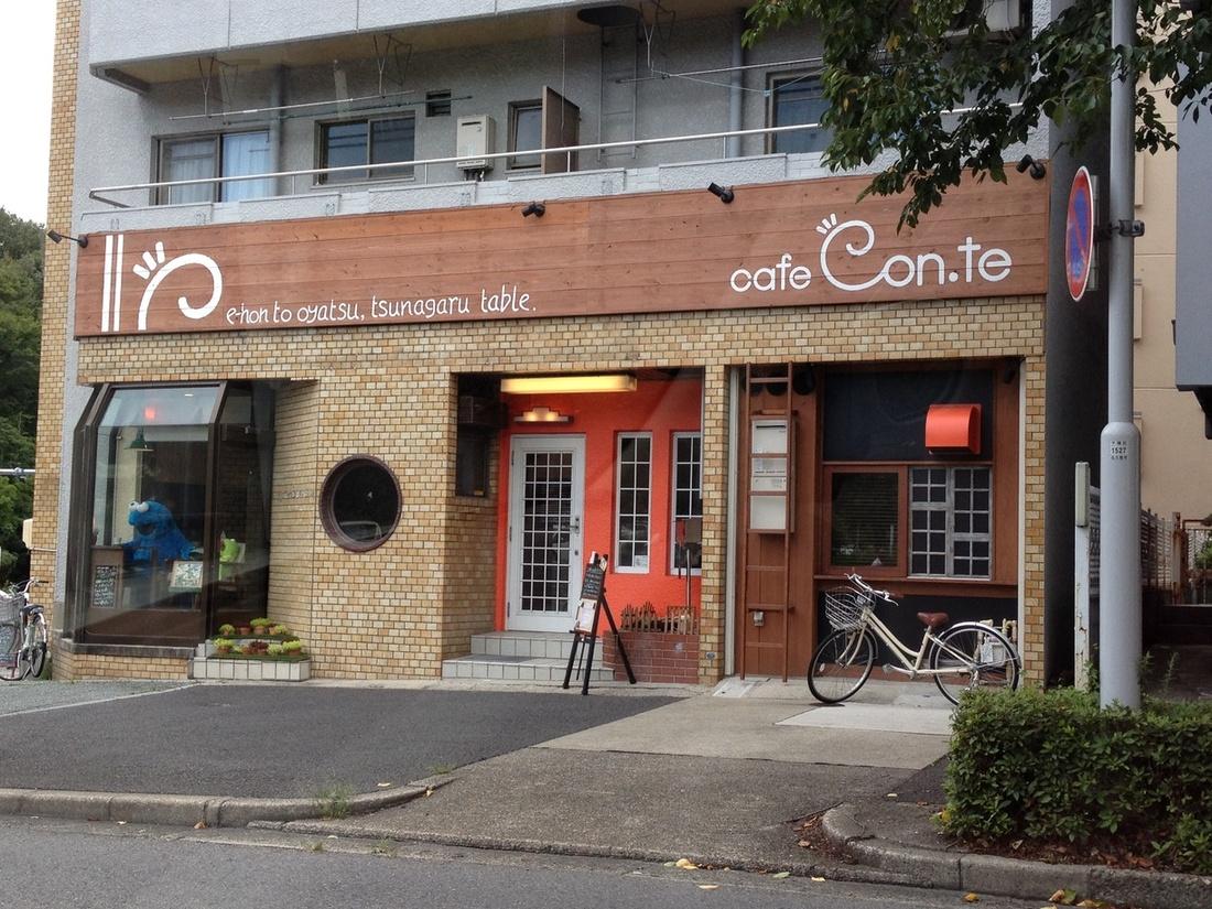 カフェ コンテ
