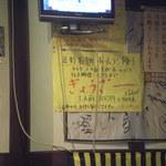 中華料理 三好 - ぎょうざーーー!