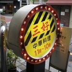中華料理 三好 - 目印の看板