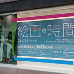 ローマ軒&ローマ酒場 - ブリヂストン美術館 「絵画の時間」展ポスター