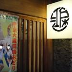 江戸一 - 2014年8月14日再訪