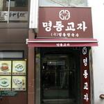 MYEONGDONG KYOJA - 狭い入口の奥に店が