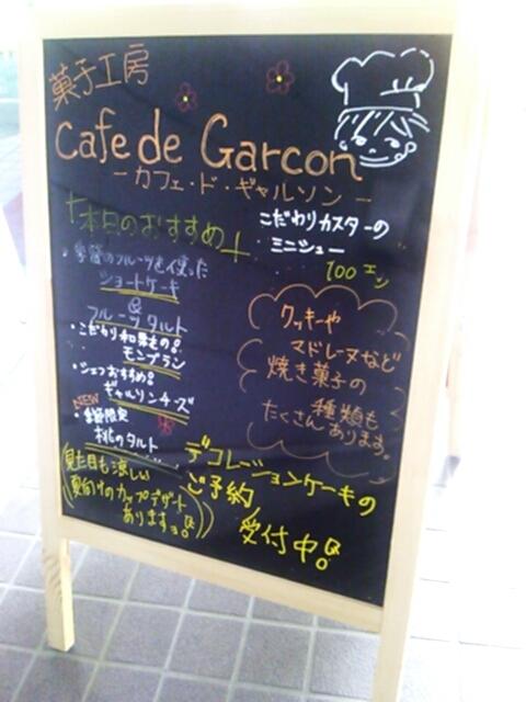 カフェ ド ギャルソン name=