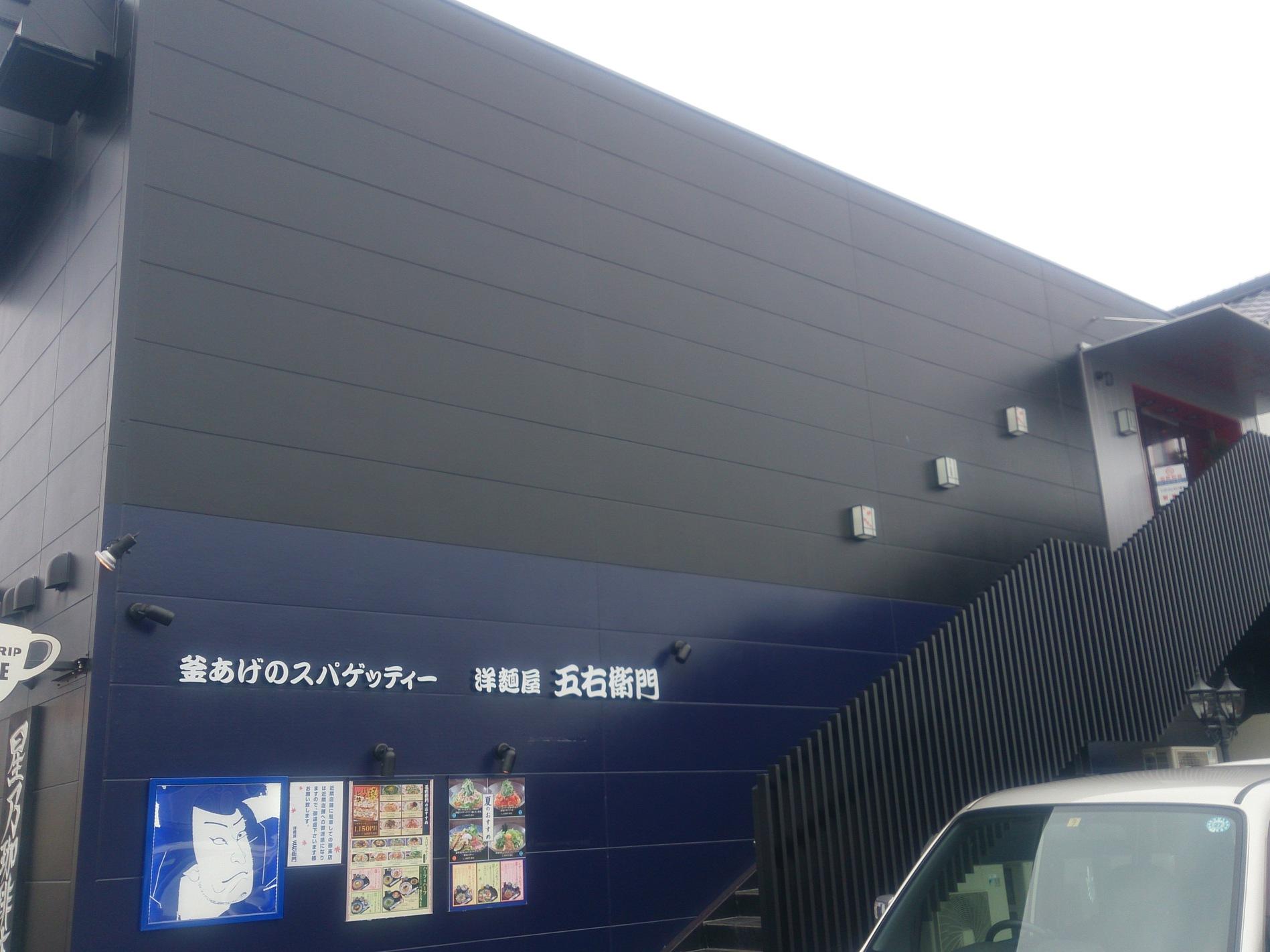 洋麺屋五右衛門 水戸店