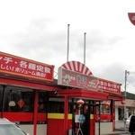 台湾料理 豊源 - お店の外観