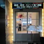 すたみな太郎 NEXT大森店 -