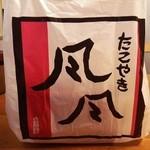 たこやき 風風 - ショッピング袋
