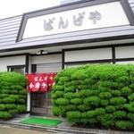 ばんげ屋食堂 - 生垣の緑と赤暖簾のコントラストがいいですね