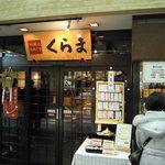 くらま 京都アスティロード店 - 一寸離れていますが分かり易いです。