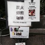 ピアノフォルテ -