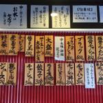 大津家 - メニュー(2014/08/16時点)