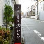カトレア - 道端の看板