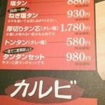 29852743 - 牛タンメニュー
