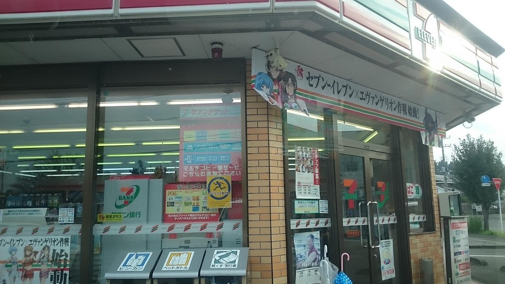 セブンイレブン 今市本町店 name=