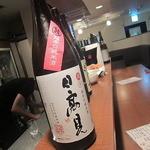酒肴や 伸 - 日高見 超辛口純米酒