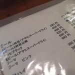 Freestyle Dining E-nNS - いっぱいめ、にひゃくきゃーじゅーえんー?!