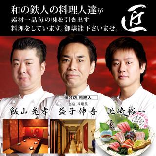 ◆料理長のこだわり×厳選食材コース◆