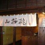山桜桃 -