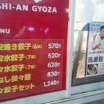 SHI-AN GYOZA -
