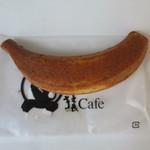 猿Cafe - バナナケーキ