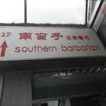 南蛮子 Shanghai -