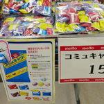 名糖産業 - コミュキャン(250g)