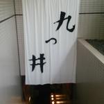 九つ井 横浜店 -