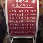 福山サービスエリア(下り線)カフェコーナー - 串焼き店のメニュー