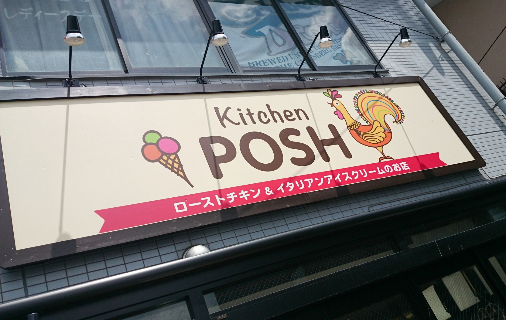 キッチン ポッシュ