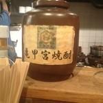 日本再生酒場 - 亀甲宮焼酎
